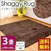 シャギーラグ ラグマット カーペット 3畳 シンプル無地 ラグ ホットカーペット対応 190×240cm