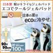 エコでクール メタリック ハーフ 90×90cm 日本製 蚊が嫌いなジェルマット ジェルパッド ひんやり敷きパッド 冷却マット