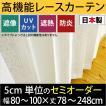 (代引不可)レースカーテン セミオーダーカーテン 日本製 遮像 UVカット 幅80〜100cm×丈78〜248cm 1枚単品