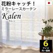 ミラーレースカーテン ホコリ・花粉ガード 幅100×丈133cm 2枚組 日本製 テネシー