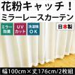 ミラーレースカーテン UVカット ホコリ・花粉ガード 100×176cm 2枚組 日本製 既製レースカーテン テネシー