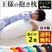 王様の抱き枕 本体 ジュニア 約96cm 極小ビーズ枕 横向き用枕