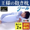 王様の抱き枕 本体 ジュニア クール 約96cm 日本製 ひんやり枕 極小ビーズ枕 子ども用 横向き用枕 横寝枕