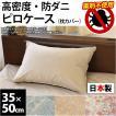 枕カバー 35×50cm 高密度 防ダニ 日本製 アレルギー対策 ピローケース