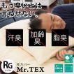 枕カバー 43×63cm 消臭・抗菌防臭 Mr.TEX ミスターテックス 日本製 ピローケース