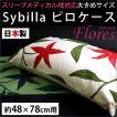 シビラ 枕カバー フローレス 48×78cm オルトペディコ枕 対応 Sybilla 日本製 綿100% ピローケース