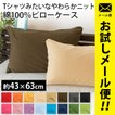 枕カバー 43×63cm 綿100% やわらかニット ピローケ...