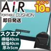 東京西川 エアー AiR   西川のエアー シートクッション スクエアー正方形(40X40X5cm) ライトグリーン ケース付き