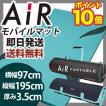 西川エアー AiR エアーポータブル モバイルマット シングルサイズ用 専用バッグ付き マットレス