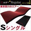 西川エアー マットレス AiR SI シングルサイズ レギュラータイプ REGULAR ブラック 100N 敷き布団 AI1010 Air敷きふとん