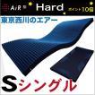 西川エアー マットレス AiR SI-H シングルサイズ ハードタイプ HARD ブルー 115N 敷き布団 AI2010 Air敷きふとん