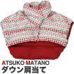 マタノアツコ ダウン肩当て いちご さくらんぼ 東京西川 サイズ:M~Lサイズ対応 ATSUKO MATANO ウォッシャブル MT6656