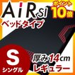 西川 エアー AiR 「Si プレミアムモデル」 ベッド専用マットレス レギュラータイプ シングルサイズ ブラック 支払方法・クレジットのみ