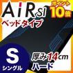 東京西川 エアー AiR 「Si プレミアムモデル」  西川のエアーベッド専用マットレス ハードタイプ シングルサイズ(ブルー) 支払方法・クレジットのみ