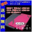 快眠敷ふとんカズを魅了した 西川 AIR エアーコンデイショニングマットレス BASIC100N エアー01