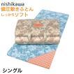 西川 敷布団 健圧敷布団 シングル ブルー ソフト100N(日本製)