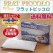 マニフレックス 枕 フラットピッコロ 高反発枕