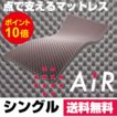 西川エアー 01 シングル air 01 ベーシック ピンク