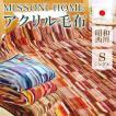 MISSONI HOME アクリル毛布 シングル 140×200cm 一枚仕立て ニューマイヤー毛布 日本製 昭和西川 ミッソーニ サヴォナ