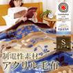 西川リビング アクリル毛布 シングル 140×200cm 静電気防止 ニューマイヤー毛布 泉大津 日本製 AN-4030