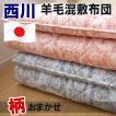 柄おまかせ 敷布団 シングル 100×210 西川 日本製 羊毛混敷布団 ウール50% logi