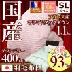 羽毛布団 シングル 日本製 フランス産ホワイトダックダウン93% 400dp以上 愛知県自社工場製造 国産 ラダー