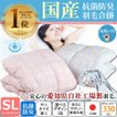 羽毛合掛け布団 日本製 シングルサイズ ホワイトダックダウン80% ダウンパワー330dp以上