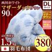羽毛布団 ダブル 西川 ホワイトマザーダックダウン90% 380dp 日本製 国産 ローズ モール  羽毛布団回収対象