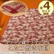 こたつ敷き布団 正方形 190×190cm 日本製 ゴブラン織り ウレタンフォーム ラグ カーペット レッド【ベリーニ】 父の日 ギフト