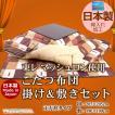 【こたつ掛・敷セット・正方形】 205×205cm 東レのマッシュロン(R)使用 ふっくら・暖かく軽量 和風柄 【華小路】 父の日 ギフト