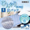 敷きパッド 夏 シングル ひんやり 接触冷感 洗える 涼感 西川 クール Q-max0.2ふとんタナカ 冷感 CM