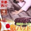 西川 アクリル敷きパッド シングルサイズ 100×205cm 日本製 ローズ 抗菌防臭 ボリュームタイプ