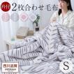 西川 衿付2枚合わせ毛布 シングルサイズ 140×200cm 襟付きプリントブランケット