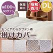 西川 COMFY TOUCH もっとやわらかサテン掛け布団カバー ダブルロング DL 190×210 60サテン 綿100% エトワール・ルナ