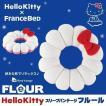 ハローキティ マルチくつろぎクッション フルール Sleep Vantage スリープバンテージ フランスベッド Hello Kitty