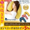 フランスベッド スリープバンテージ プレミアム ピロー 横向き 枕 肩こり 抱きまくら いびき対策