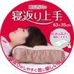 洗える枕 まくら 肩こり 東京西川 寝返り上手 ウォッシャブル 高さ調整 調節 快眠枕 母の日 ギフト