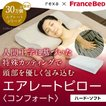 フランスベッド エアレートピロー コンフォート Francebed あなたの頭の形に寄り添う枕 エアレート ピロー 送料無料 母の日 ギフト