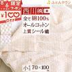 ベビー毛布 日本製 西川 ベビー用毛布 シール織 コットンブランケット 毛羽部分綿100% 子供用 べびー
