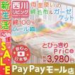 ベビータオルケット 綿100% 日本製 西川 ミッフィー キャラクター ベビー用 タオルケット 85×115cm miffy お昼寝ケット