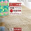 敷きパッド 敷パッド シングル あったか 冬 西川 日本製 アクリル 敷きパット