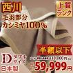 毛布 ダブル 西川 カシミヤ 日本製 西川リビング ブランケット