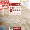 敷きパッド 敷パッド セミダブル 日本製 あったか 西川リビング アクリル 敷きパット
