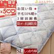 敷き布団 シングル 日本製 敷布団 抗菌防臭 羊毛混 ウール 防ダニ加工