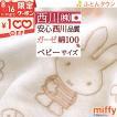 ベビータオルケット 日本製 綿100% 西川 ミッフィー 子ども お昼寝 キャラクター ベビー 80×110cm