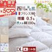 肌掛け布団 ダブル 羽毛布団 夏用 洗える 西川 肌布団 日本製ダブル