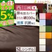 掛け布団カバー シングル 布団カバー 日本製 綿100% おしゃれ 羽毛布団対応シングル