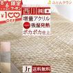 敷きパッド ジュニア 西川 日本製 秋 冬 あったか アクリル 敷パッド わた入り 抗菌防臭 ウォッシャブル ベッドパッド