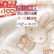 ベビータオルケット 日本製 綿100% 西川 お昼寝 スヌーピー キャラクター 赤ちゃん ベビー 幼児 子ども