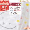 ベビータオルケット 日本製 綿100% 西川 スヌーピー ベビー用タオルケット お昼寝ケット ふわっと軽くてソフトな肌触り